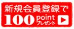 会員登録100ポイントプレゼント